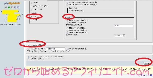 ミニバードphp admin(サーバー移管の画面)その2(下部)