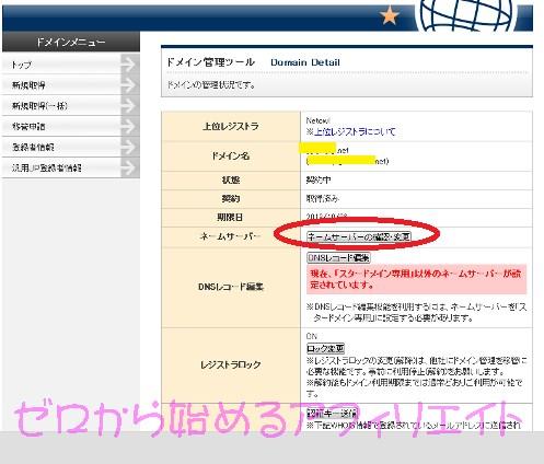 StarDomain ドメイン管理ツールお水取りドメインの画面