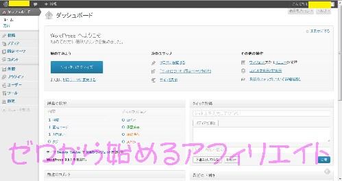 WPでhpbのダッシュボードが表示されていない画面