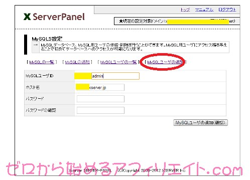 Xserver MySQL5ユーザーの追加設定画面