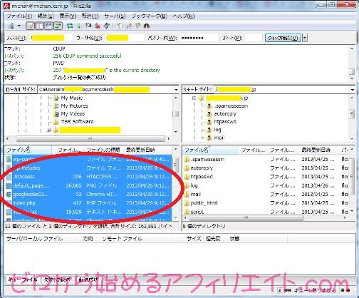 FileZilla―全ファイルを選択した画面2
