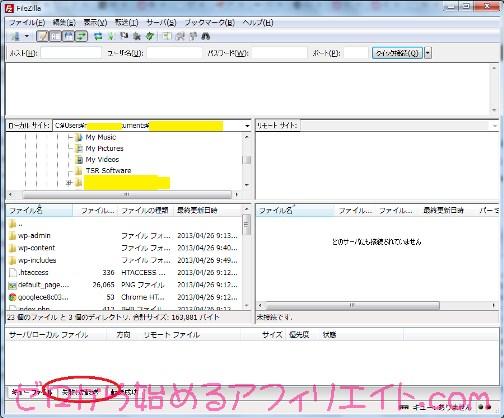 FileZilla-操作画面