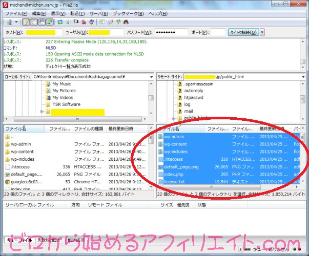 FileZilla―全ファイルを選択した画面