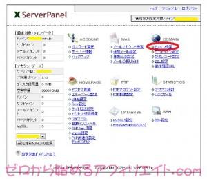 Xserverサーバーパネル-ドメイン設定を選択する