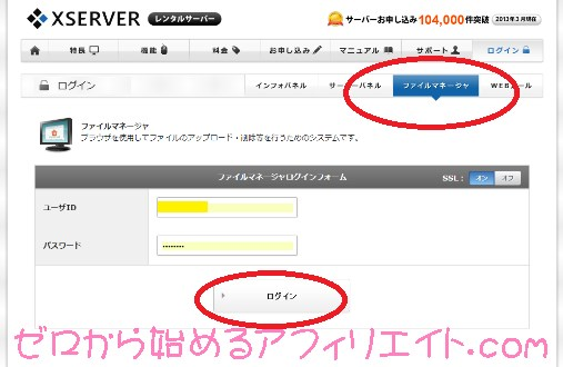 Xserver ファイルマネージャーログイン画面
