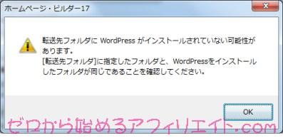 ホームページビルダー転送先フォルダにWordPressがインストールされていない可能性があります