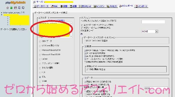 ミニバードphp admin画面上部2