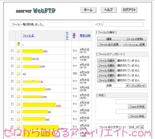 Xserver-FTP画面