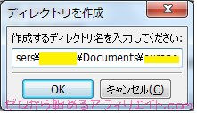 FileZilla-ローカルファイルにシンキディレクトリを作成する画面