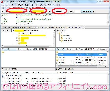 FileZilla-右のサーファーファイルをダウンロードする場面3