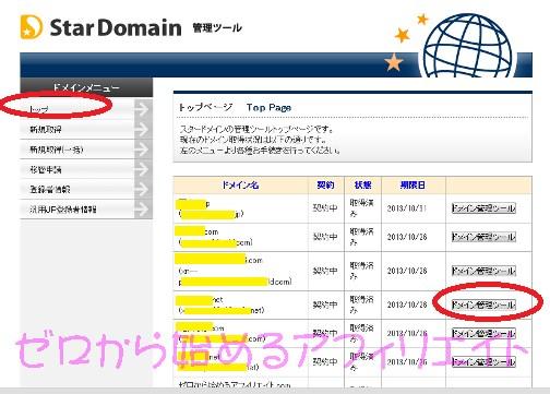 StarDomain ドメイン管理ツール画面