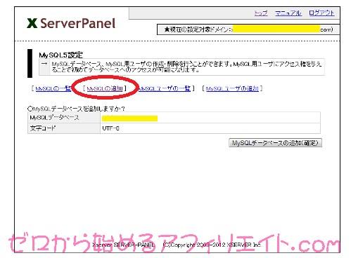 XserverMySQL5データベース追加確認画面