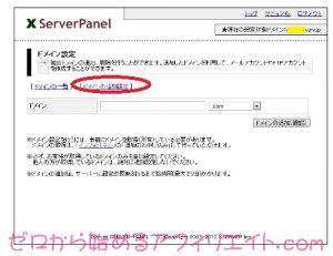 Xserverドメイン設定画面