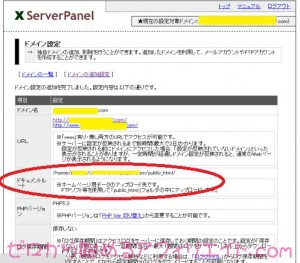 Xserverドメイン追加後の画面