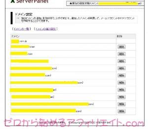 Xserver-ドメインの一覧画面