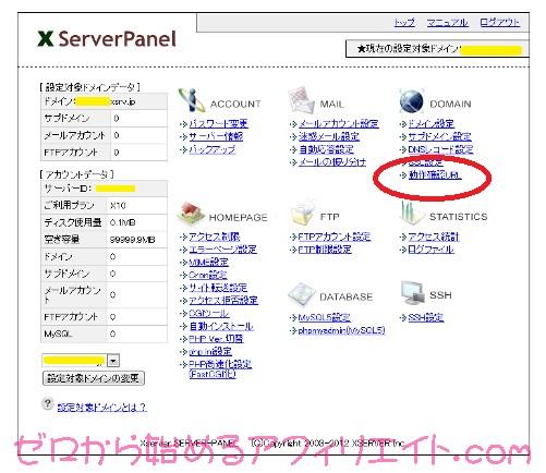 Xserverサーバーパネル動作確認URL選択画面