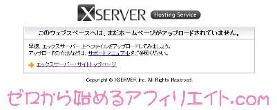 Xserverこのウエブスペースはまだホームページがアップロードされていませんの画面