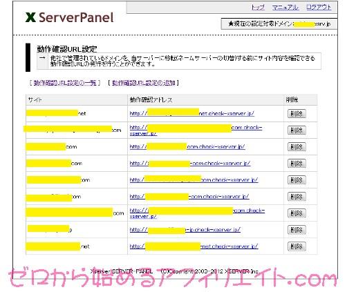 Xserverサーバーパネル動作確認URL追加一覧の画面