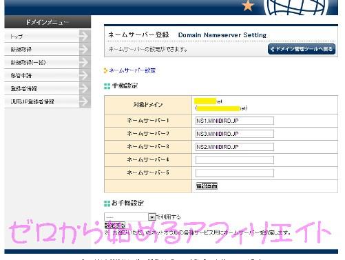 StarDomain ドメイン管理ツールネームサーバーの確認変更画面