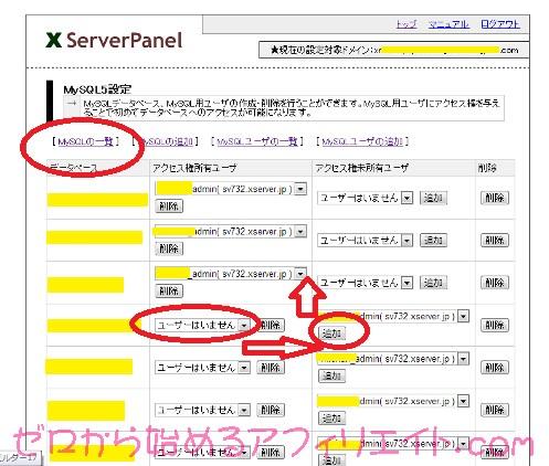 Xserver MySQL5アクセス所有ユーザーはいませんの画面
