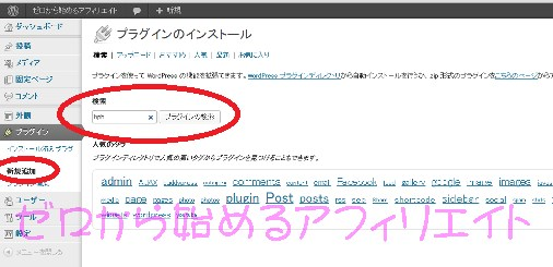 WordPressプラグイン新規追加-hpb画面