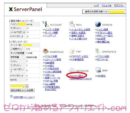 XserverサーバーパネルMySQLを選択した画面