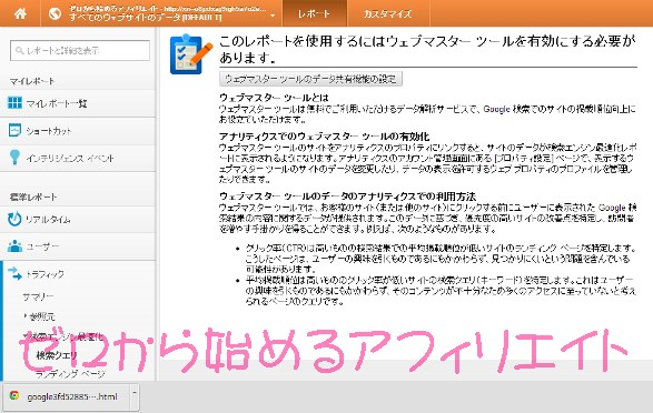 Gアナリティクス検索クエリ(ウェブマスター作成が必要)の画面