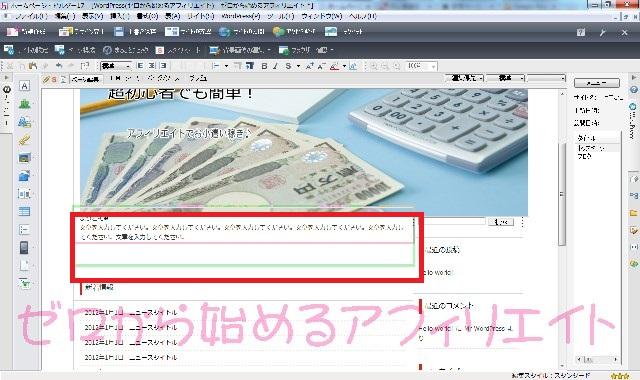 hpb-WordPressテンプレートミニマルその他-トップページの紹介文を編集