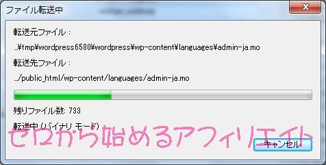 HPビルダーWordPressファイル転送中画面