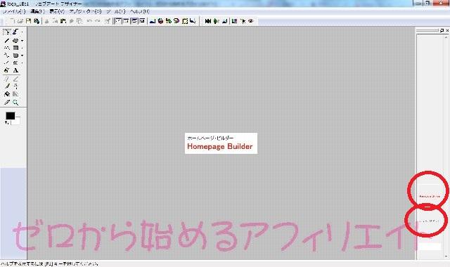 hpb-ウェブアートデザイナーでバナーを編集する1-2
