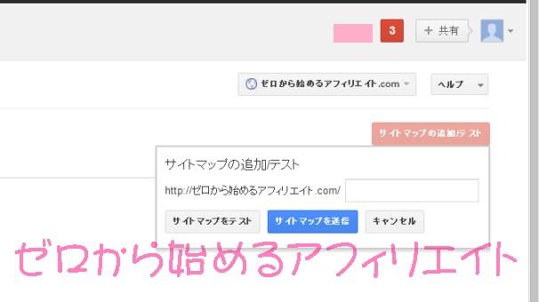 Gウェブマスターサイトマップ追加画面