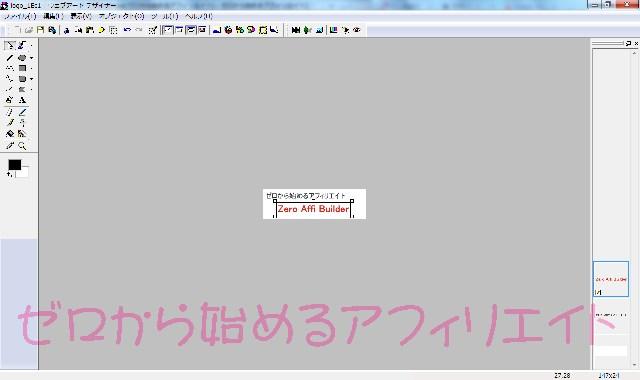 hpb-ウェブアートデザイナーでバナーを編集する3-ロゴの編集を保存する