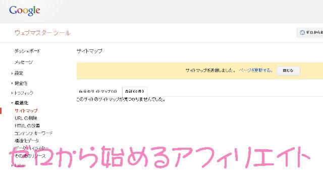 Gウェブマスターサイトマップを送信しました画面