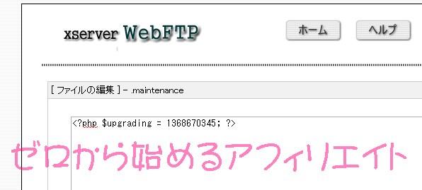 maintenance画面