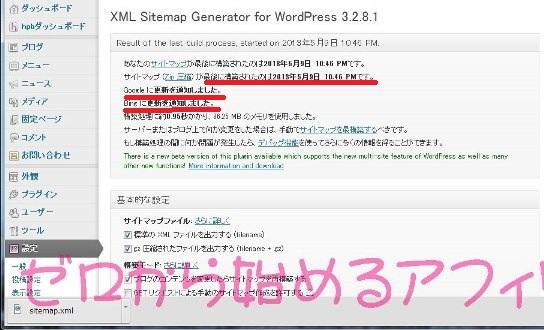 sitemapプラグイン画面2