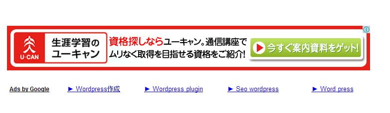 アドセンス広告例